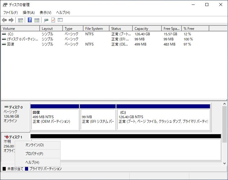 ディスクの管理でオフラインになっているディスクを右クリックする