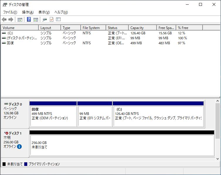 ディスクの管理でディスクがオフラインと表示される