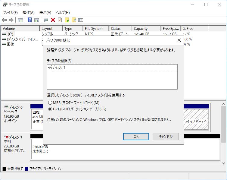 ディスクの管理でディスクの初期化