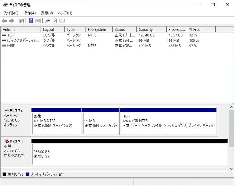 ディスクの管理でディスクがオフラインの場合にオンラインにする
