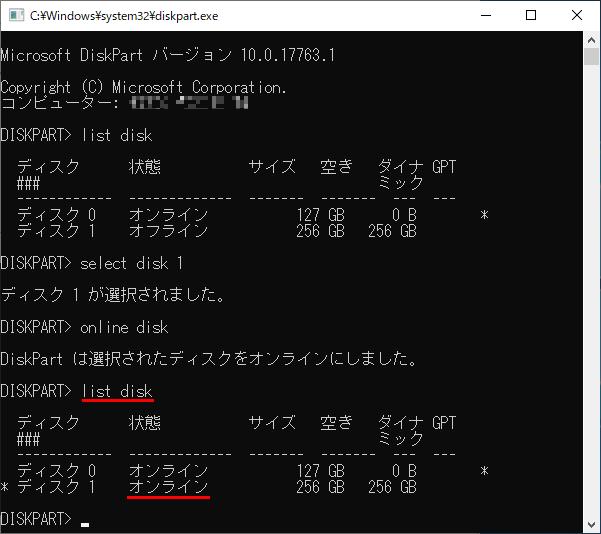 diskpart.exeのDISKPART用のコマンドプロンプトでオンライン後にlist diskコマンドを実行
