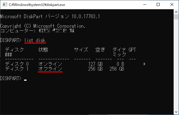 diskpart.exeのDISKPART用のコマンドプロンプトでlist diskコマンドを実行
