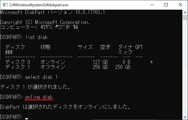 diskpart.exeのDISKPART用のコマンドプロンプトでonline diskコマンドを実行