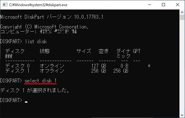 diskpart.exeのDISKPART用のコマンドプロンプトでselect disk1コマンドを実行