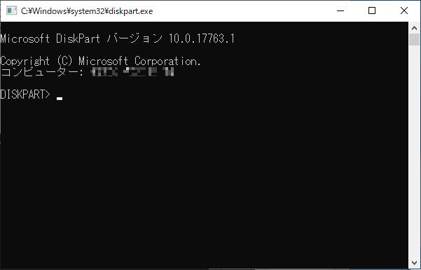diskpart.exeのDISKPART用のコマンドプロンプト