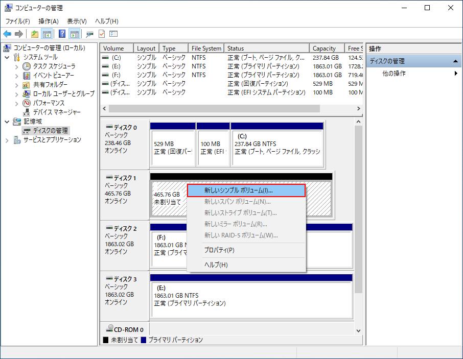 ハードディスク(HDD)の増設 ディスクの管理 新しいシンプルボリューム