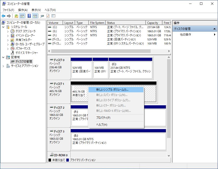 ハードディスク(HDD)の増設 ディスクの管理 増設したハードディスクのコンテキストメニュー