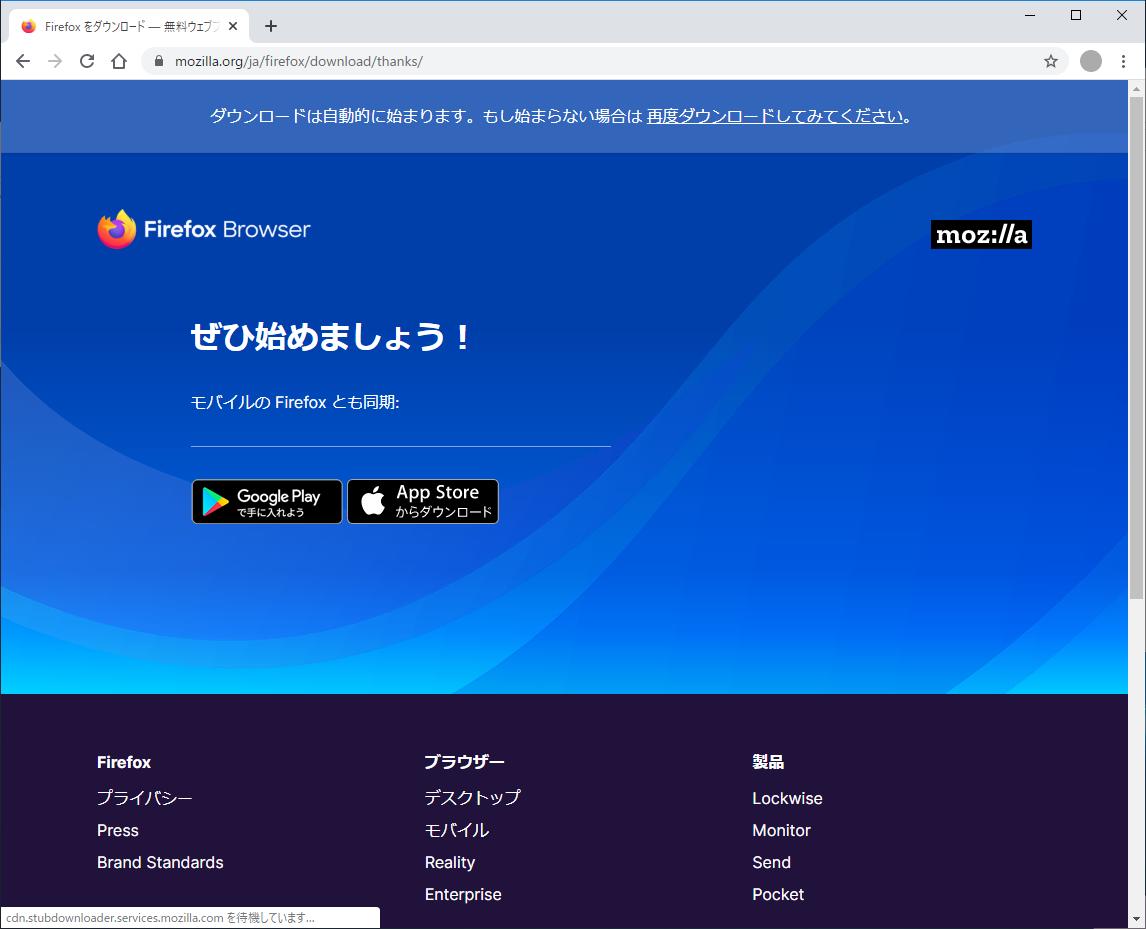 Mozilla Firefox ダウンロードページ