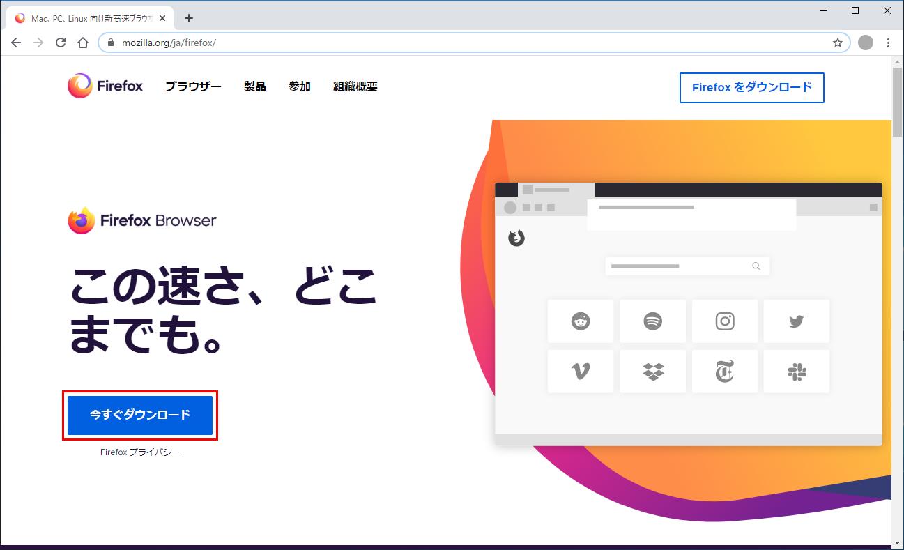 Mozilla Firefox ホームページ 今すぐダウンロード