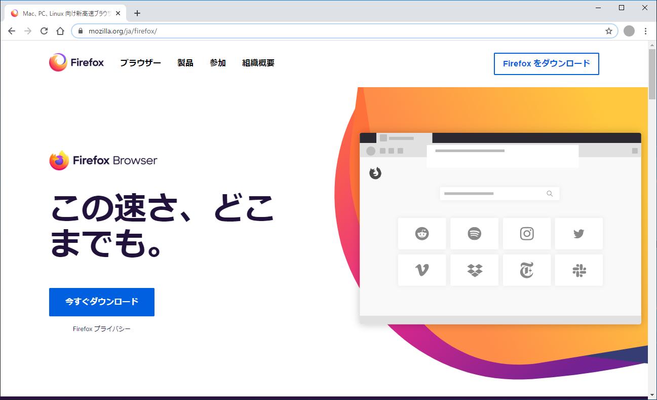 Mozilla Firefox ホームページ