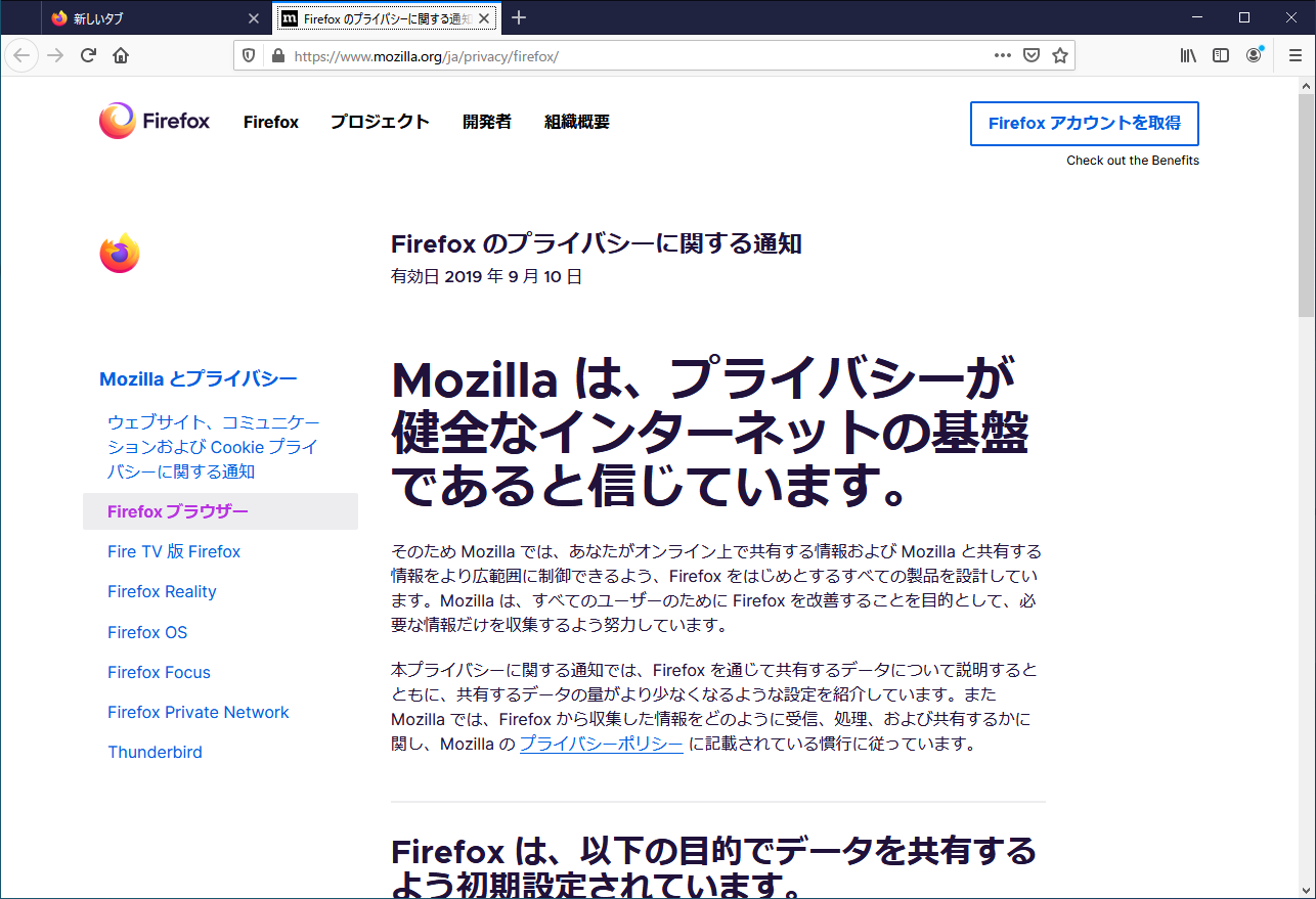 Mozilla Firefox セットアップ インストール完了 プライバシーに関する通知ページ