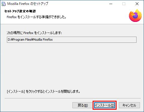 Mozilla Firefox セットアップ セットアップ設定の確認