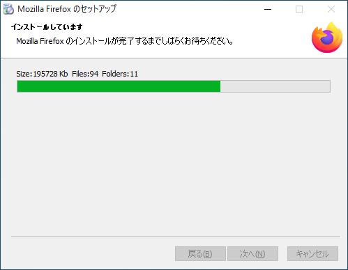 Mozilla Firefox セットアップ インストール中