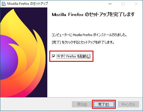 Mozilla Firefox セットアップ インストール完了