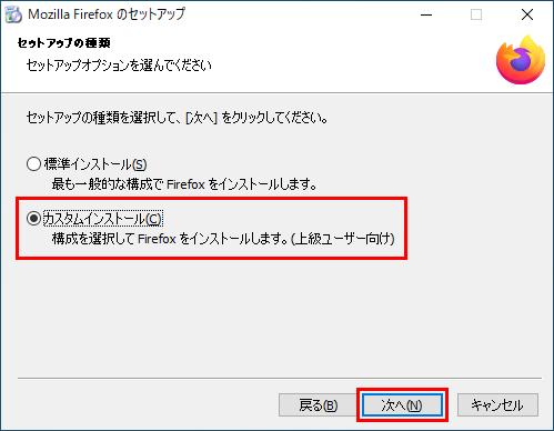 Mozilla Firefox セットアップの種類でカスタムインストールを選択