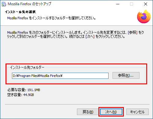 Mozilla Firefox セットアップ インストール先の選択