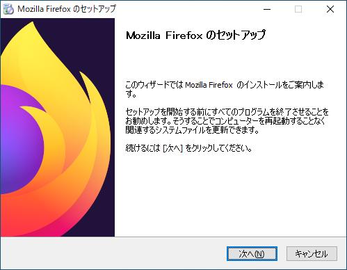 Mozilla Firefox セットアップ 高度なインストーラー起動