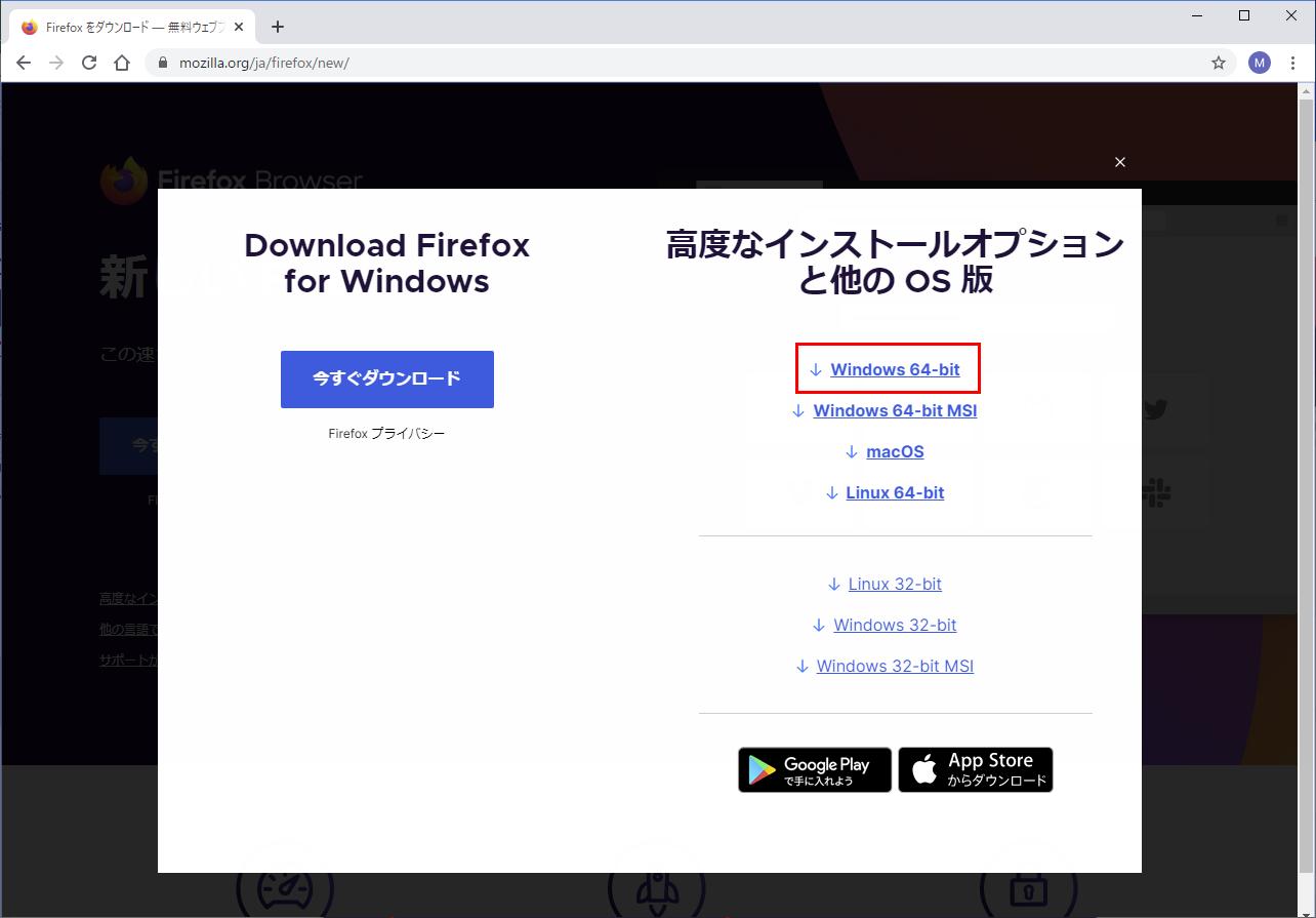 Mozilla Firefox セットアップ Windows 64 bit インストーラーのリンク