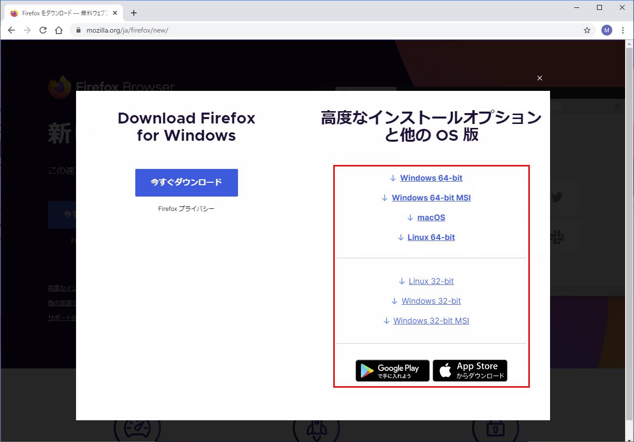 Mozilla Firefox セットアップ 高度なインストールオプションと他のOS版のダウンロードモーダル