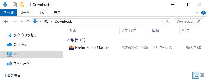 Mozilla Firefox セットアップ ダウンロードしたインストーラーファイル