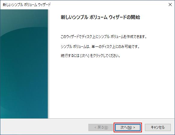 ハードディスク(HDD)の増設 新しいシンプルボリュームウィザードの開始
