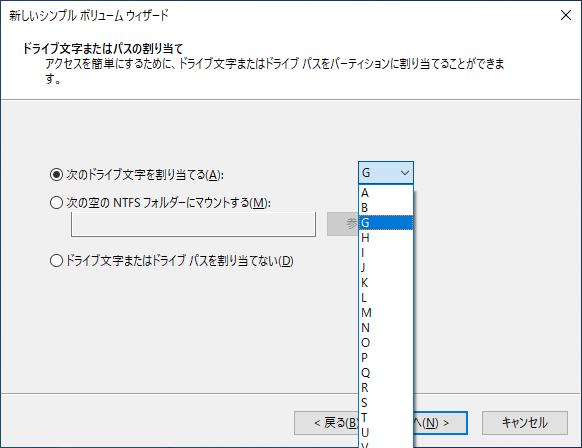 新しいシンプルボリュームウィザード 次のドライブ文字を割り当てる