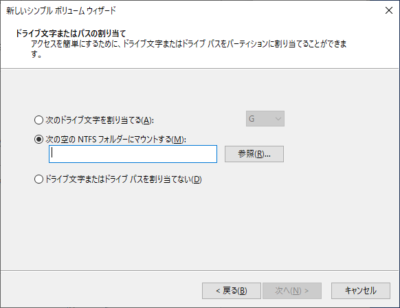 新しいシンプルボリュームウィザード 次の空の NTFS フォルダーにマウントする