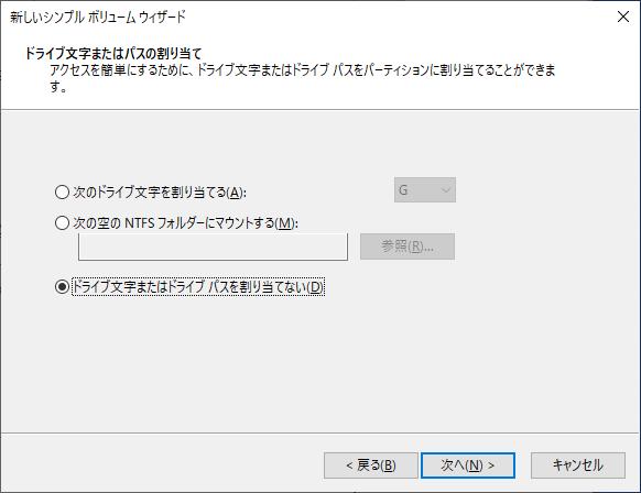 新しいシンプルボリュームウィザード ドライブ文字またはドライブ パスを割り当てない
