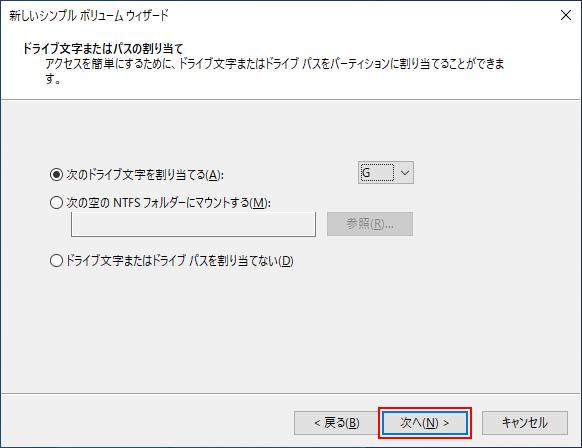 新しいシンプルボリュームウィザード ドライブ文字またはパスの割り当て後次へ