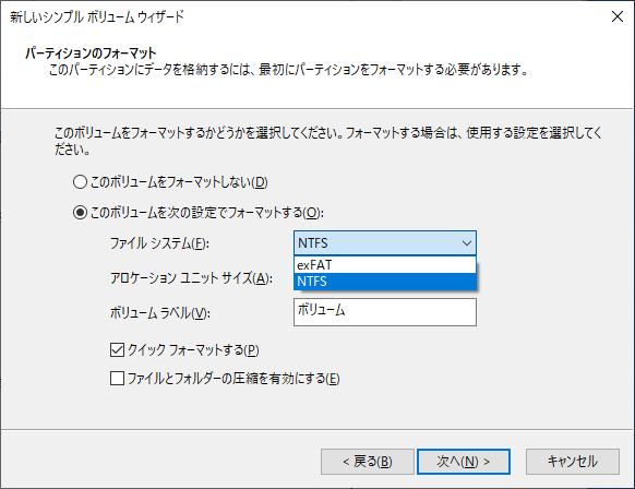 新しいシンプルボリュームウィザード ファイルシステムリスト