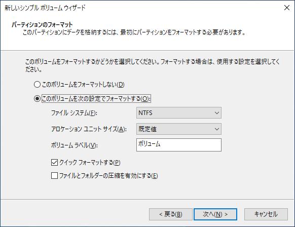 新しいシンプルボリュームウィザード パーティションのフォーマットの設定