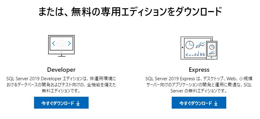 Microsoft SQL Server 2019 のダウンロードページの無料の専用エディション