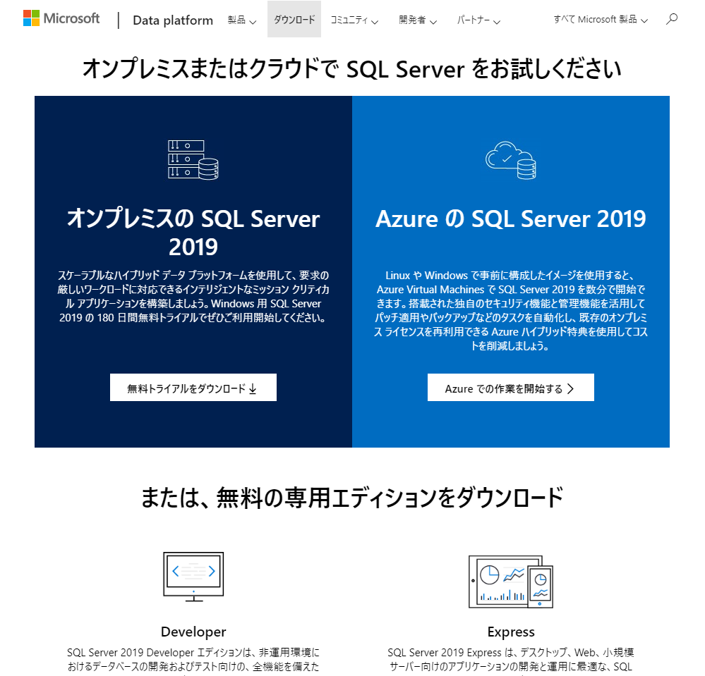 Microsoft SQL Server 2019 のダウンロードページ