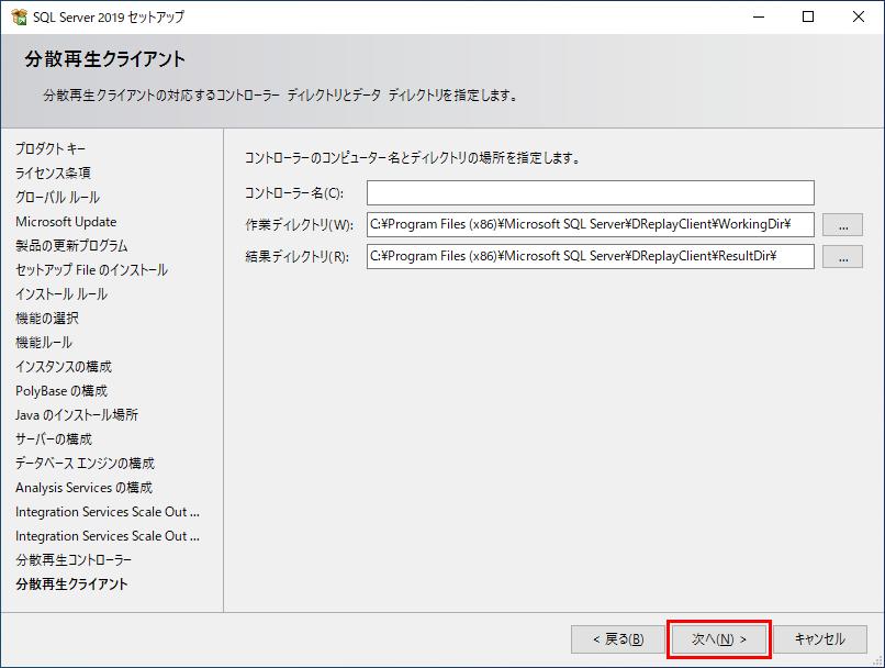 SQL Server 2019 インストール 分散再生クライアント