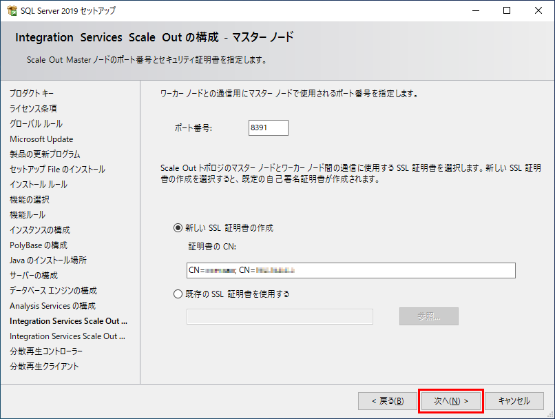 SQL Server 2019 インストール Integration Services Scale Out の構成 マスターノード