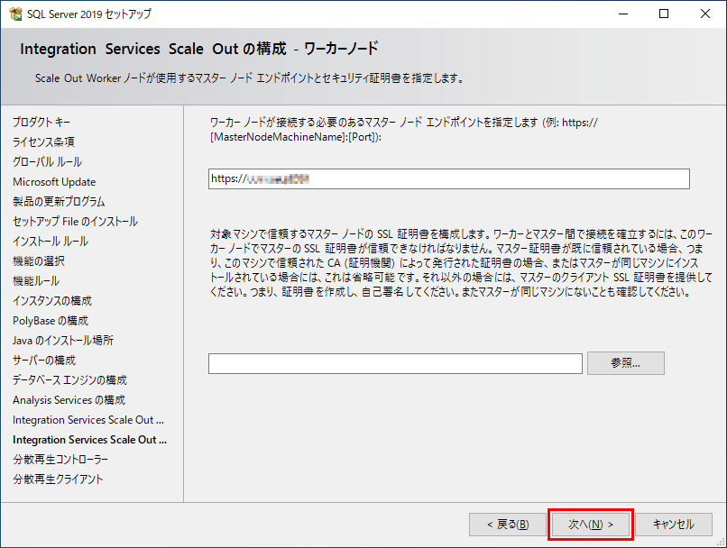 SQL Server 2019 インストール Integration Services Scale Out の構成 ワーカーノード