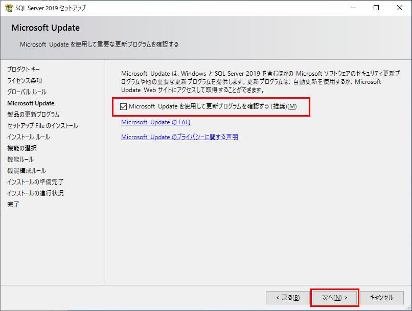 SQL Server 2019 インストール Microsoft Update