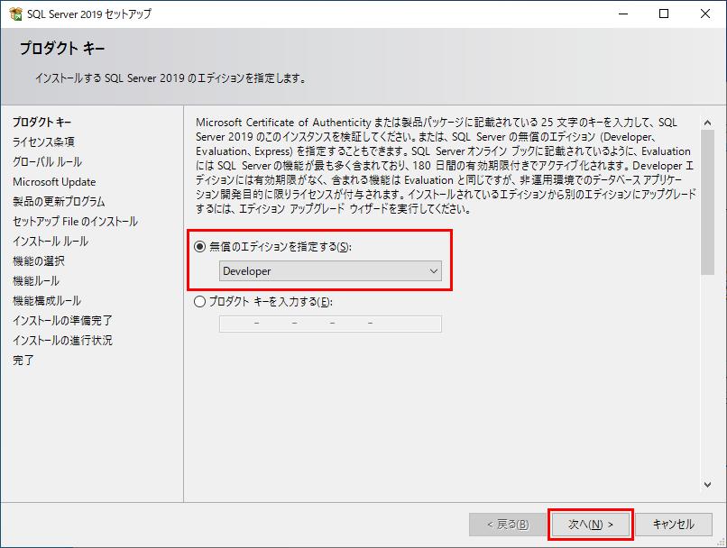 SQL Server 2019 インストールするエディションの選択とプロダクトキーの入力