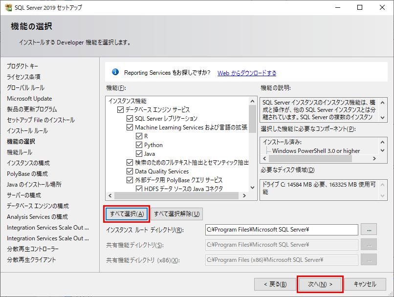 SQL Server 2019 インストール機能の選択