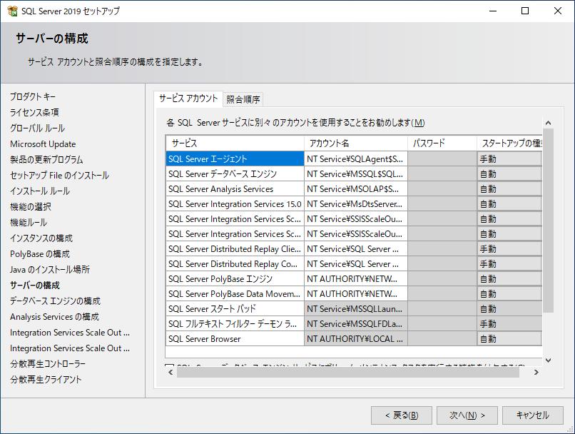 SQL Server 2019 インストール サーバーの構成 サービス アカウント