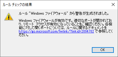 SQL Server 2019 インストール Windows ファイアウォールの警告