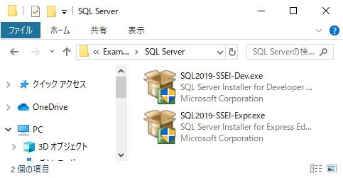 SQL Server 2019 ダウンロードしたセットアップファイル
