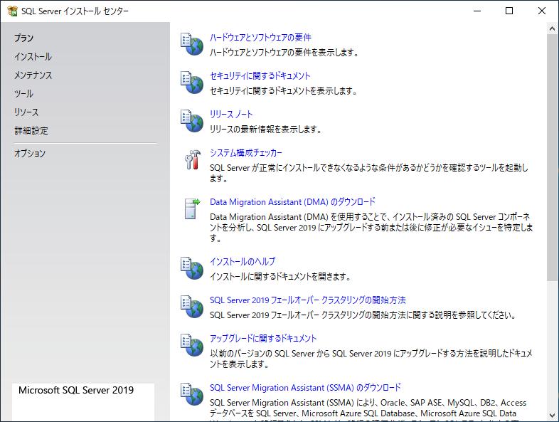 SQL Server インストール センター
