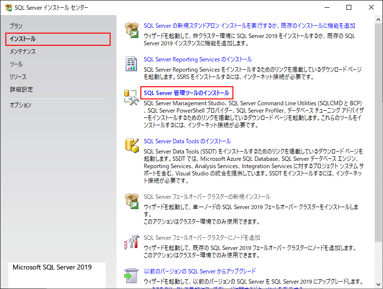 SQL Server インストール センター SQL Server 管理ツールのインストール