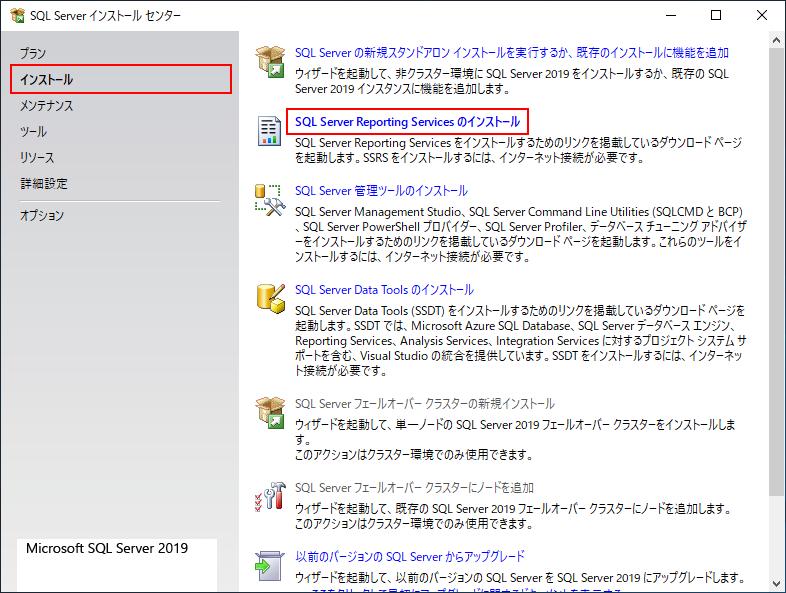 SQL Server インストール センター SQL Server Reporting Services のインストール