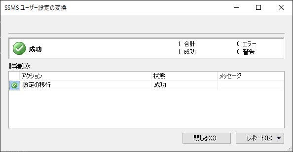 SSMS ユーザー設定の変換ダイアログボックス