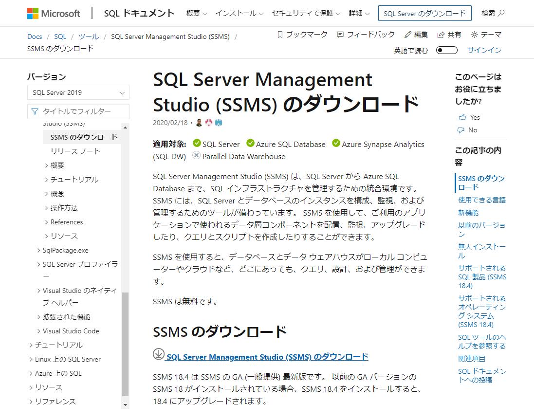SSMSのインストーラーのダウンロードページ