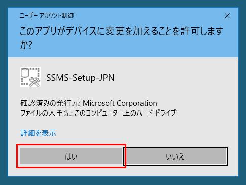 SSMSのセットアップ ユーザー アカウント制御のダイアログボックス