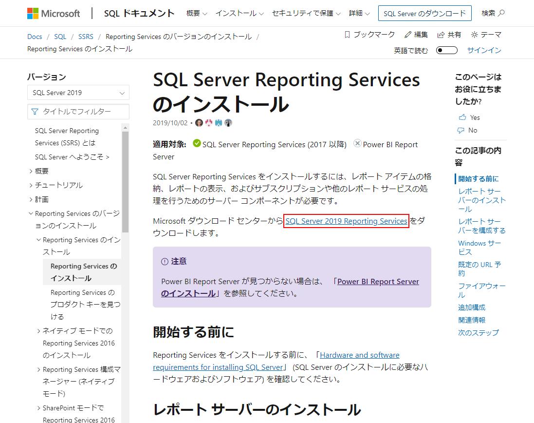 SSRSのインストールに関するページのダウンロードページへのリンク