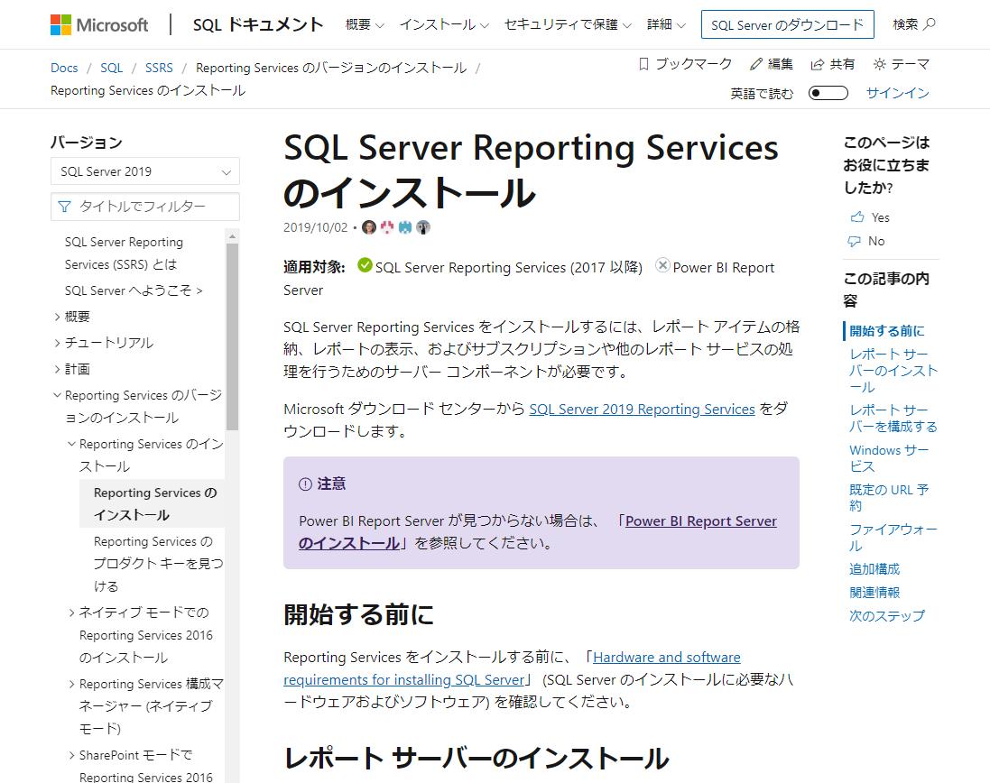 SSRSのインストールに関するページ